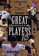 <<趣味・雑学>> プロ野球70年GREAT PLAYERS