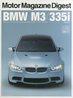 <<趣味・雑学>> MotorMagazineDiges 1