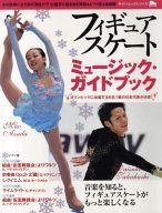 <<芸術・アート>> フィギュアスケートミュージック・ガイドブ
