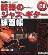 <<趣味・雑学>> ギター・マガジン 最強のジャズギ CD付