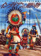 <<趣味・雑学>> インディアンの贈り物