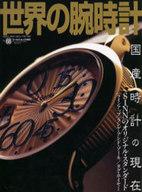 <<趣味・雑学>> 世界の腕時計 68
