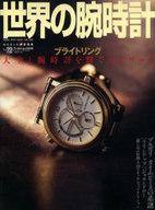 <<趣味・雑学>> 世界の腕時計 72