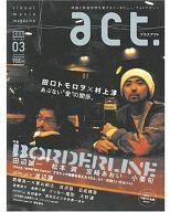 <<芸術・アート>> +act. 3