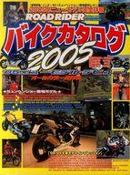 <<趣味・雑学>> 05 バイクカタログ