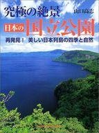 <<趣味・雑学>> 究極の絶景 日本の国立公園