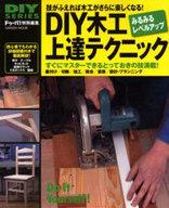 <<生活・暮らし>> DIY木工上達テクニック