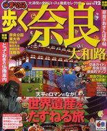 <<歴史・地理>> 11-12 歩く奈良 大和路