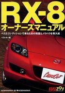 <<趣味・雑学>> マツダRX-8 オーナーズマニュアル