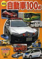 <<児童書・絵本>> 自動車100点 新訂版