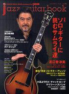 <<趣味・雑学>> jazz guitar book 28