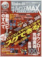 <<コンピュータ>> 11 Win100% 特盛MAX