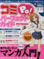 <<コンピュータ>> CD付)コミPo!パーフェクトガイド