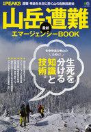 <<趣味・雑学>> 山岳遭難 最新エマージェンシーBOOK