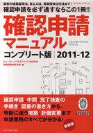 <<産業>> 11-12 確認申請マニュアル コンプ