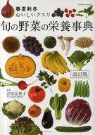 <<生活・暮らし>> 旬の野菜の栄養事典 改訂版