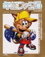 <<ゲーム>> 10 年鑑ファミ通-Famitsu t