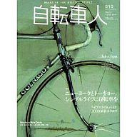 <<趣味・雑学>> 自転車人 10