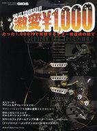 <<趣味・雑学>> 激変¥¥1000-DO IT YOURSE