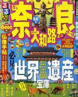 <<歴史・地理>> 11-12 るるぶ奈良 大和路