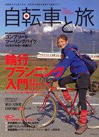 <<歴史・地理>> 自転車と旅 3