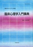 <<宗教・哲学・自己啓発>> 臨床心理学入門事典