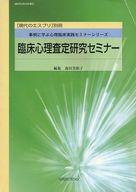 <<宗教・哲学・自己啓発>> 臨床心理査定研究セミナー