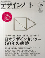 <<芸術・アート>> デザインノート 35