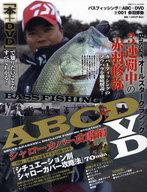 <<趣味・雑学>> バスフィッシングのABC+DVD 1