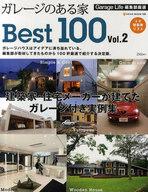 <<趣味・雑学>> ガレージのある家ベスト100 2