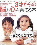 <<生活・暮らし>> 3才からの脳と心を育てる本