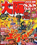 <<歴史・地理>> 08 大阪ベストスポット