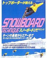 <<趣味・雑学>> トップボーダーが教えるスノーボード上達テ