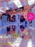 <<産業>> 建築ノート 4