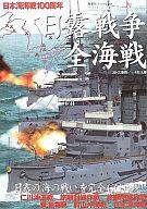 <<宗教・哲学・自己啓発>> 日露戦争全海戦