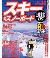 <<歴史・地理>> 05 スキー&スノーボード 上越東北