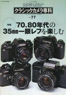<<趣味・雑学>> クラシックカメラ専科 77