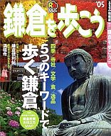 <<歴史・地理>> 05 るるぶ鎌倉を歩こう