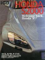 <<趣味・雑学>> HONDA S2000