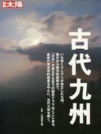 <<宗教・哲学・自己啓発>> 古代九州