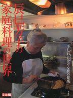 <<生活・暮らし>> 辰巳芳子の家庭料理の世界