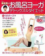<<生活・暮らし>> 綿本彰のお風呂ヨーガ デトックス&ダイエ