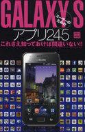 <<コンピュータ>> GALAXY Sユーザーのためのアプリ245