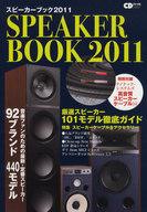 <<趣味・雑学>> 11 SPEAKER BOOK