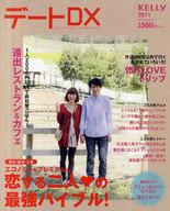 <<歴史・地理>> 11 デートDX