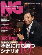 <<歴史・地理>> NG 2011春夏号