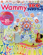 <<児童書・絵本>> Wammy 100のアイデアブック