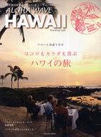 <<歴史・地理>> ALOHA WAVE HAWAII