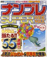 <<趣味・雑学>> ナンプレ スーパーワイドマックス 4