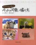 <<趣味・雑学>> ペットの可愛い撮り方